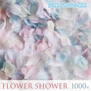 フラワーシャワー 造花 結婚式 天使のパステル フェザー付 1000枚 花びら(ウェディングドレス)