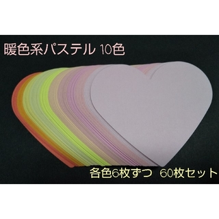 暖色系パステル 10色 ハート型メッセージカード(カード/レター/ラッピング)