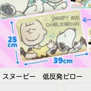 スヌーピー(SNOOPY)のスヌーピー 低反発枕【週末セール】(枕)