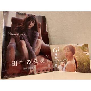 宝島社 - 田中みな実 新品未使用 写真集&ポストカード