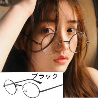 【ブラック】伊達メガネ だてめがね 丸メガネ 韓国 レディース サングラス(サングラス/メガネ)