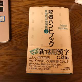 記者ハンドブック 新聞用字用語集 第12版