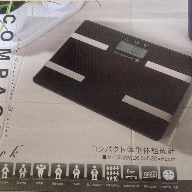 コンパクト体重体組成計❤ スマホ/家電/カメラの生活家電(体重計)の商品写真