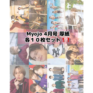 Myojo 4月号 厚紙カード