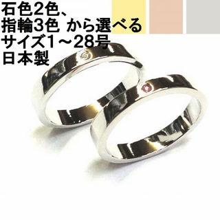 日本製 一粒ポイントリング【スワロ使用】/BR-4641かわいい一粒の平打ちリ