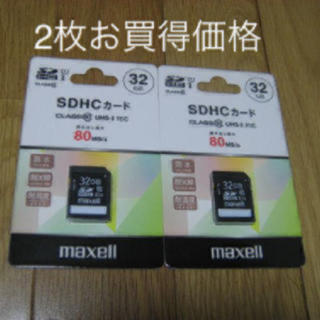 maxell - SDカード