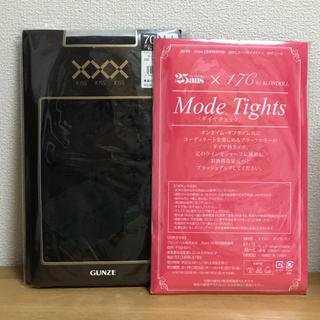 グンゼ(GUNZE)の【新品未使用】タイツ 2足セット(タイツ/ストッキング)