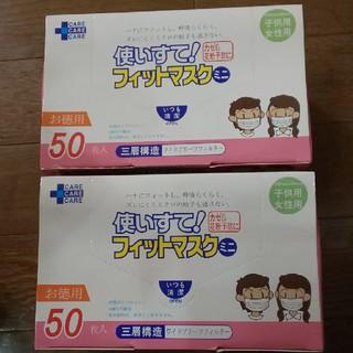 子ども用マスク 女性用マスク 小さめ 50枚入り×2箱 100枚(日用品/生活雑貨)
