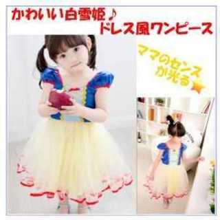 子供用 ワンピース ドレス (130cm) キッズコスチューム コスプレ 白雪姫(衣装一式)