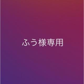 ふう様専用(その他)