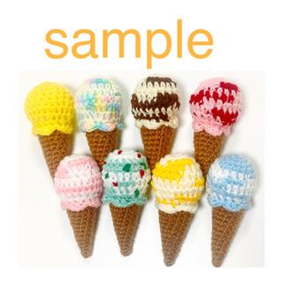 【sample】アイスクリーム(知育玩具)