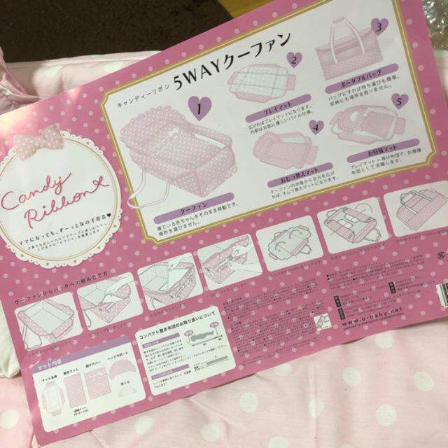 motherways(マザウェイズ)のキャンディーリボン 5WAYクーファン キッズ/ベビー/マタニティの寝具/家具(ベビー布団)の商品写真