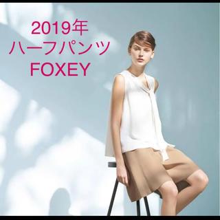 FOXEY - 2019年 フォクシー ハーフパンツ  ショートパンツ  ベージュ