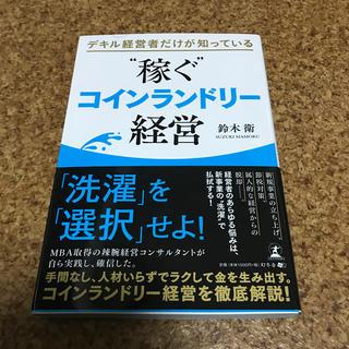 """デキル経営者だけが知っている""""稼ぐ""""コインランドリー経営(ビジネス/経済)"""