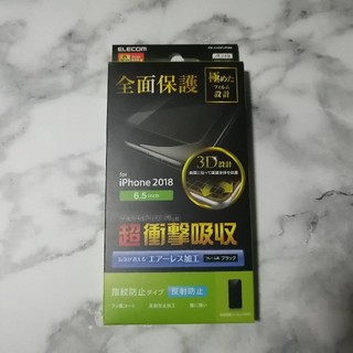 エレコム(ELECOM)のエレコム iPhone11 promax XSmax 液晶 保護フィルム(保護フィルム)