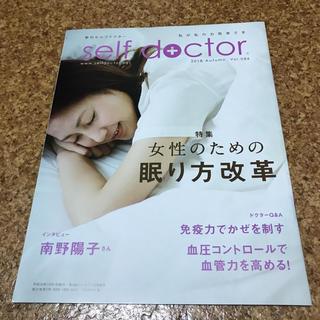 南野陽子 セルフドクター インタビュー冊子