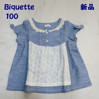 Biquette - 【新品】Biquette / ビケット デニムチュニック 100