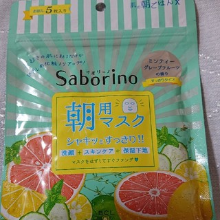 新品 未開封 サボリーノ 朝用マスク お試し5枚 ミンティーグレープフルーツ (パック/フェイスマスク)