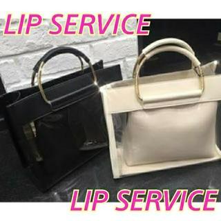 LIP SERVICE - LIP SERVICE★クリアバッグ★Rady*リエンダ*リゼクシー*エイミー