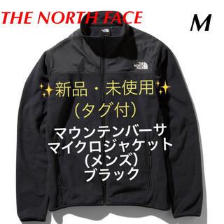 THE NORTH FACE - 新品 ノースフェイス マウンテンバーサマイクロジャケット(メンズ) M:ブラック