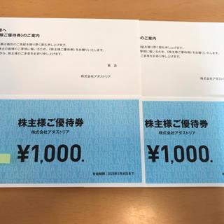 アダストリア 株主優待 10,000円分(1,000円×10枚)【送料無料】