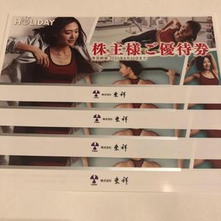 ホリデイ(holiday)の東祥 株主優待券 4枚 ホリデイスポーツクラブ  (フィットネスクラブ)