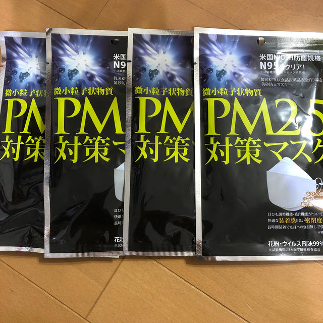 泣き顔 マスク - N95 マスク 個包装 計4枚 の通販 by AZ shop