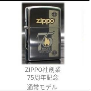 ジッポー(ZIPPO)のZIPPO 75周年記念通常モデル(その他)