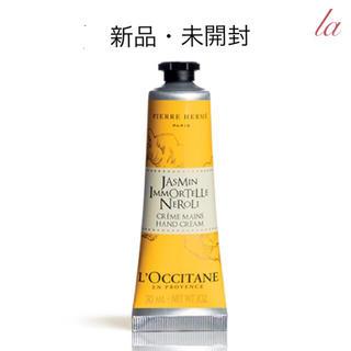 L'OCCITANE - 未使用 ジャスミン イモーテル ネロリ L'OCCITANE ロクシタン