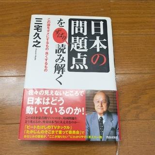 「日本の問題点」をずばり読み解く この国をダメにするもの良くするもの