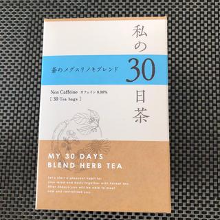 セイカツノキ(生活の木)の生活の木 私の30日茶 蒼のメグスリノキブレンド(健康茶)