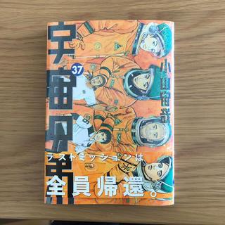 コウダンシャ(講談社)の美品 宇宙兄弟 37  最新巻(青年漫画)