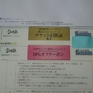 ヨコハマディーエヌエーベイスターズ(横浜DeNAベイスターズ)の横浜ベイスターズDeNA 2020  チケット 2枚分の引換証  男性名義(野球)