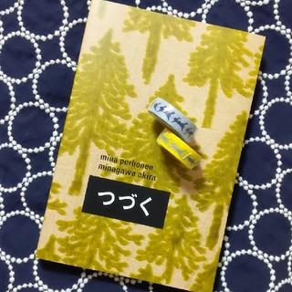 mina perhonen - mina perhonen 『つづく展』図録・マスキングテープセット