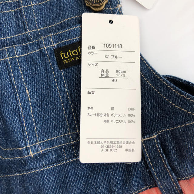 futafuta(フタフタ)の【フタフタ】ジャンパースカート キッズ/ベビー/マタニティのキッズ服女の子用(90cm~)(ワンピース)の商品写真