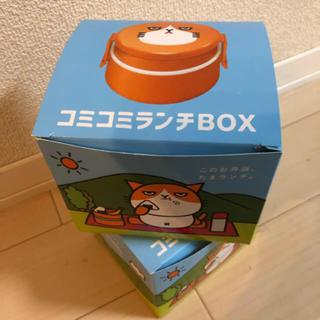 ソフトバンク(Softbank)の【新品】コミコミランチボックス 2個セット(ノベルティグッズ)