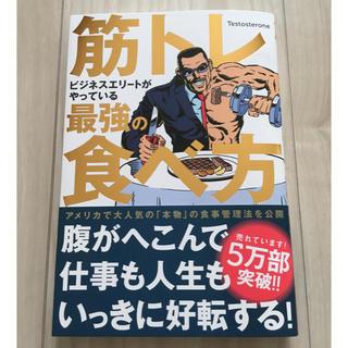 角川書店 - 筋トレビジネスエリートがやっている最強の食べ方