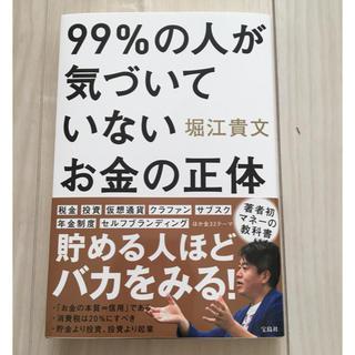 タカラジマシャ(宝島社)の99%の人が気づいていないお金の正体(ビジネス/経済)