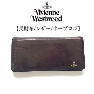 Vivienne Westwood - Vivienne Westwood ヴィヴィアン 長財布 レザー ブラウン  茶
