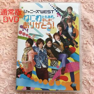 ジャニーズウエスト(ジャニーズWEST)のジャニーズWEST♡なにわともあれ、ほんまにありがとう! 通常版DVD(ミュージック)