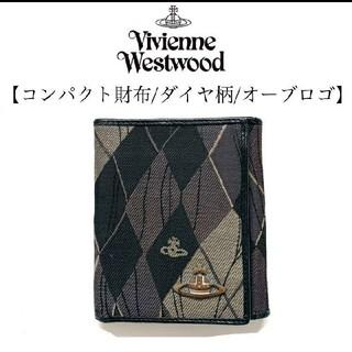 Vivienne Westwood - ヴィヴィアンウエストウッド  折り財布 チェック コンパクト財布