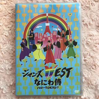 ジャニーズウエスト(ジャニーズWEST)のジャニーズWEST♡なにわ侍ハローTOKYO!! 通常版DVD(ミュージック)