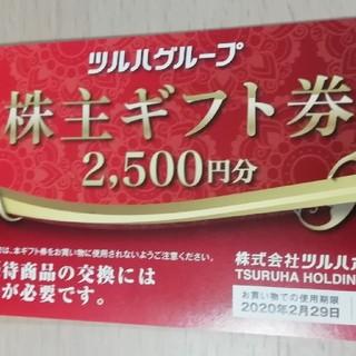 ツルハ株主優待券500円券5枚2500円分