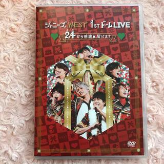 ジャニーズウエスト(ジャニーズWEST)のジャニーズWEST♡1stドームLIVE24から感謝届けます通常版DVD24魂(ミュージック)