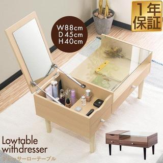 ドレッサー テーブル ローテーブル センターテーブル コスメテーブル 化粧台(ローテーブル)
