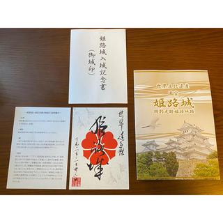 レア2020年2月22日限定販売 世界文化遺産国宝姫路城 御城印 期間限定完売品(その他)
