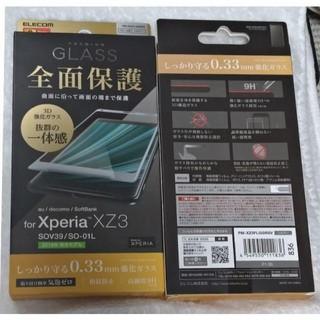 エレコム(ELECOM)のXperia XZ3用 フルカバーガラス 0.33mm 836(保護フィルム)