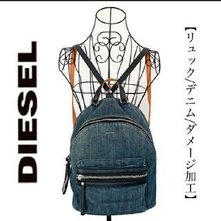 DIESEL - diesel ディーゼル  ダメージ加工 デニム リュック バッグ