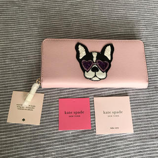 kate spade new york - ☆ケイトスペード 新品 フランソワ フレンチ ブルドッグ ピンク 長財布