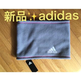 アディダス(adidas)のadidas ネックウォーマー(ネックウォーマー)